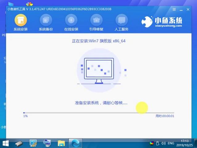 小鱼10_PE界面正在安装win7系统.jpg